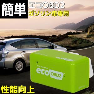 エコOBD2 ガソリン車専用 性能・燃費向上 欧米で大人気の...