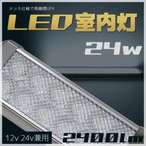 LED ルームランプ 室内灯 2400lm ハイエース トラック 船舶 漁船 24w ライト ON OFFスイッチ付き 12v 24v