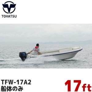 TOHATSU トーハツ 船体 和船 17ft(フィート) TFWシリーズ 最大搭載人数 5人 新2...