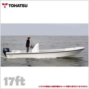 TOHATSU トーハツ 船体 和船 17ft(フィート) TFWシリーズ 最大搭載人数 5人 新2級以上 船体 船