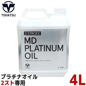 TOHATSU MDプラチナオイル エンジンオイル mdプラチナオイル tohatsu 2ストローク 船外機 TLDI船外機 4L 船舶用品 マリン用品