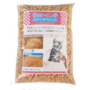 猫用トイレ砂 おがくずペレット 2kg (約3.2L) 猫砂