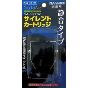 コトブキ SA-3000W サイレントカートリッジ|p-and-f