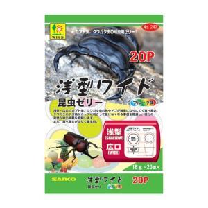 (在庫限り) SANKO 三晃商会 浅型ワイド 昆虫ゼリー フルーツ 20P|p-and-f