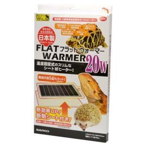 (在庫限り) SANKO 三晃商会 フラットウォーマー 20W|p-and-f