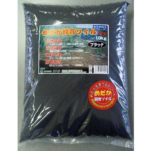 メダカ めだか飼育用底土 ろ過ソイル ブラック 10kg|p-and-f