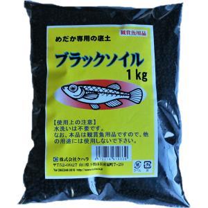 メダカ めだか飼育用底土 ろ過ソイル ブラック 1kg|p-and-f