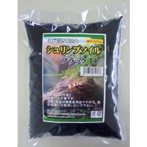 シュリンプソイル ブラック 1kg p-and-f