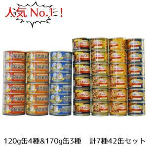 まぐろ&かつおを使用した120g缶シリーズ4種類と、かつおを使用した170g缶シリーズ3種類の、合計...