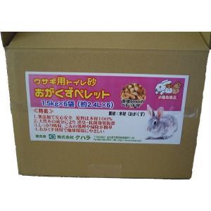 (ケース販売) ウサギ用トイレ砂 おがくずペレット 9kg (1.5kg入×6袋:約14.4L)