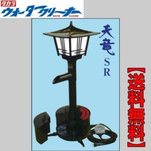 (送料無料) タカラ ウォータークリーナー 天竜SR 大型商品|p-and-f