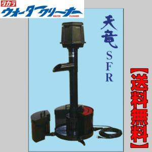 (送料無料) タカラ ウォータークリーナー 天竜SFR 大型商品|p-and-f
