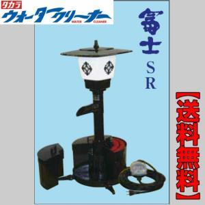 (送料無料) タカラ ウォータークリーナー 富士SR 大型商品|p-and-f