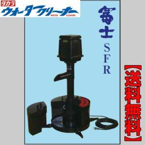 (送料無料) タカラ ウォータークリーナー 富士SFR 大型商品|p-and-f