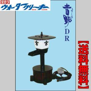 (送料無料) タカラ ウォータークリーナー 吉野DR|p-and-f