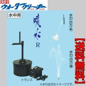 (送料無料) タカラ 水中用 ウォータークリーナー 噴水R|p-and-f