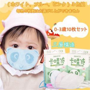 キッズ マスク 使い捨て PM2.5対応 三層構造 マスク 立体 小さめ 赤ちゃん ベビー キッズ ...