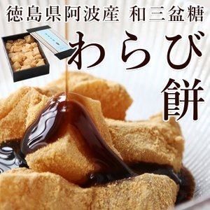 さっぱりとした甘さのぷるぷるわらび餅に、徳島県阿波産の和三盆糖を使用したなめらかな口どけのきな粉をた...