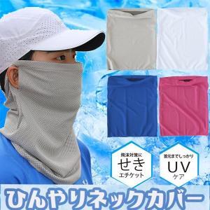 フェイスマスク フェイスカバー ネックカバー UVカット 日焼け対策 洗える 男女兼用 ランニング スポーツ ストレッチ|p-comfort