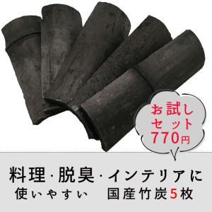 竹炭 板状 5枚 白炭 油に入れて揚げ物がサクサク 炊飯に トイレ 消臭 湿気取り 空気 キレイ 水...