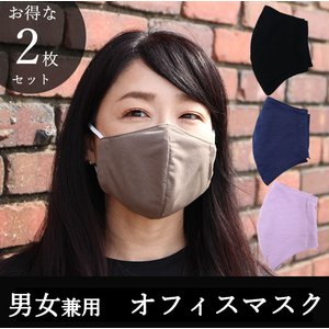 オフィスマスク 長時間 立体マスク 通気性がよい  冬マスク 美人 UVカット効果 通年 ひも調整 ひも伸縮性あり 男女兼用 速乾 スーツに合う 洗濯可|p-comfort