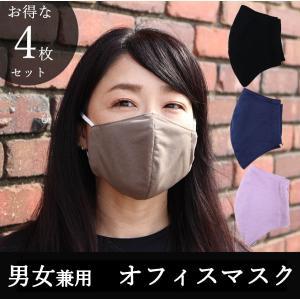 オフィスマスク 立体マスク 長時間 通気性がよい 4枚セット 保湿 美人 UVカット効果 冬 ひも調整 ひも伸縮性あり  男女兼用 速乾 スーツに合う 洗濯可|p-comfort