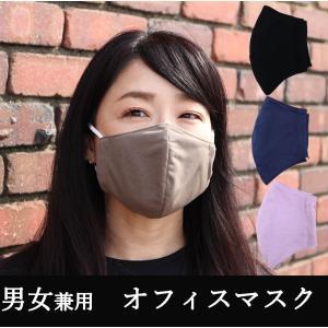 オフィスマスク 長時間 立体マスク 通気性がよい  通年 マスク UVカット効果 秋 冬 あったかい  ひも調整  肌に優しい 男女兼用  洗濯可 送料無料 p-comfort