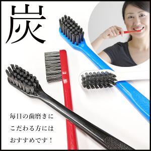 備長炭ハブラシ 4本セット 黒 赤 白 青 炭みがき 歯ブラシ 歯垢や汚れが落としやすい 増田屋 チャコール 送料無料|p-comfort