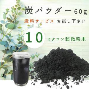 炭 パウダー 10ミクロン 60g 備長炭パウダー 備長炭の粉末 手作り石鹸 シャンプーなどに混ぜて 増田屋 チャコール 送料無料|p-comfort