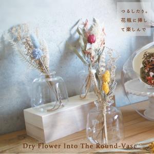 ドライフラワー 《即日出荷》プレゼント ギフト インテリア雑貨 飾り方 花束 花瓶  ボトルフラワー ガラス ビン 北欧 卓上 おしゃれ スワッグ ベース 敬老の日 p-comfort