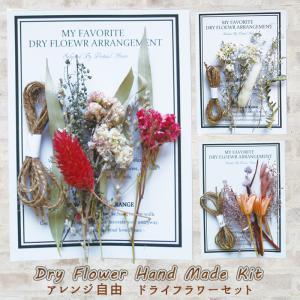 ドライフラワー 《即日出荷》ガーランド キット ブーケ ハンドメイドキット ナチュラル  natural 花束 スワッグ  フラワーベース ギフト p-comfort