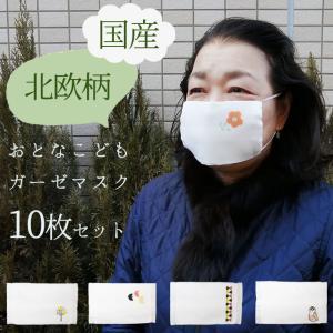 SALE ガーゼマスク 10枚セット  大人 子供 綿100% 北欧柄マスク ワンポイント 風邪 花粉対策 洗える  送料無料 p-comfort