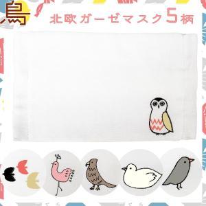 北欧柄マスク ワンポイント マスク ガーゼ  通気性  風邪 花粉対策 洗える おしゃれ 鳥 とり バード 可愛い 男の子 女の子 送料無料 p-comfort