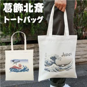 葛飾北斎 トートバッグ 富嶽 赤富士 エコバッグ カジュアル Japan お土産 買い物袋 バッグ  メンズ レディース 送料無料 p-comfort