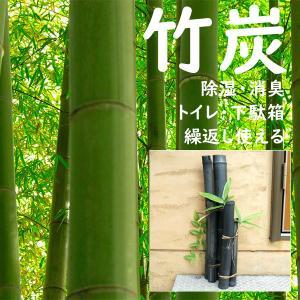 竹炭40cm インテリア ニオイ取 におい取 消臭 トイレ 押し入れ クローゼット 脱臭 芳香剤 |p-comfort