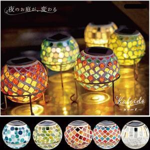 ソーラーライト 1灯 屋外 防水 明るい ガーデン 防犯 自動点灯 LED 電球色 ランタン カレード モザイクガラス|p-comfort