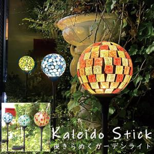 ソーラーライト 1灯 屋外 埋め込み おしゃれ 明るい 防犯 自動点灯 LED 電球色  カレード スティック ガーデンライト KL-10386 キシマ|p-comfort