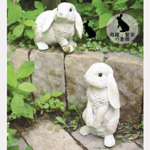 置物 オブジェ 動物 置き物 ガーデンオーナメント オーナメント ラビット うさぎ  2匹 KH-60869 飛躍と繁栄の象徴 キシマ アンティーク|p-comfort