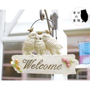 キシマ ふくろう owl ウェルカムプレート Welcome ガーデンオーナメント  動物 animal KH-60980 幸せのシンボル アンティーク|p-comfort