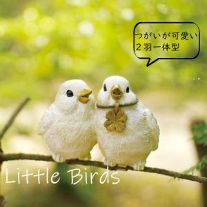キシマ リトルバーズ ガーデンオーナメント 動物  KH-61168 2羽一体型 小鳥 幸運   アンティーク|p-comfort