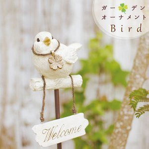ガーデンピック 鳥 バード アニマル bird  ガーデンプレート お庭 ガーデニング おしゃれ コイン DIY アンティーク|p-comfort
