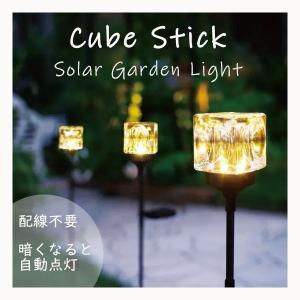 ソーラーライト 1灯 屋外 埋め込み おしゃれ 明るい ガーデン 防犯 自動点灯 LED 電球色 キューブスティック ガーデンライト KL-10389 キシマ|p-comfort