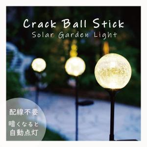 ギフト ソーラーライト 1灯 屋外 埋め込み おしゃれ 明るい ガーデン 防犯 自動点灯 LED 電球色 クラックボール スティック  KL-10390 キシマ|p-comfort
