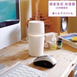 加湿器 アロマ アロマディフューザー USB 車用 おしゃれ 卓上 超音波 小型 掃除 手入れ簡単 ミニ加湿器 オフィス 静か 静音 寝室 タンブラー型|p-comfort