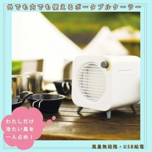 コンパクト 冷風機 冷風扇 卓上 携帯 静音 強力 USB ポータブルクーラー ミニエアコン パーソナルクーラー ミニクーラー 持ち運び 扇風機 ミストファン 夏向|p-comfort