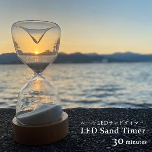 サンドタイマー 砂時計 アナログタイマー 30分 ライト 間接照明 LED LUMO  グローバルアロー ギフト プレゼント 贈り物 インテリアライト p-comfort