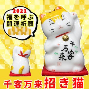 開運祈願 千客万来 招き猫  置物 金 白インテリア まねきねこ 幸運 商売繁盛 縁起物 p-comfort