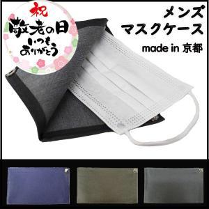 デニム マスクケース 除菌シート付 メンズ ブラック インディゴ マスクカバー 京都製 マスク入れ 日本製 マスクポーチ おしゃれ p-comfort