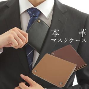 革小物 手作り マスクケース 携帯用 おしゃれ レザー 撥水 日本製 レザーケース 贈り物 ギフト 男女 p-comfort