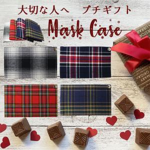 7/20までSALE マスクケース 除菌シート付 タータンチェック 日本製 持ち運び マスクポーチ おしゃれ マスク入れ 携帯 コンパクト p-comfort